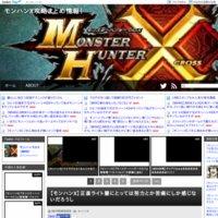 モンハンX攻略まとめ情報!