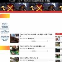 モンスターハンタークロス(MHX) 超絶攻略まとめ速報
